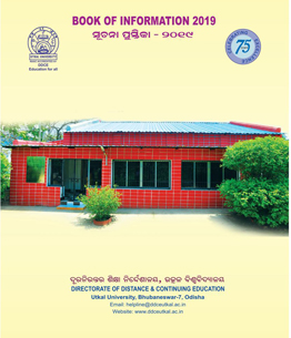 Welcome to DDCE, Utkal University, Bhubaneswar